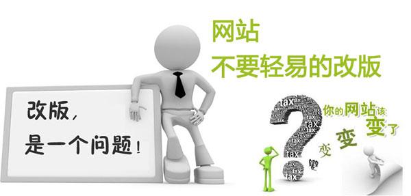 网站改版换域名对SEO的影响 是否影响收录和权重