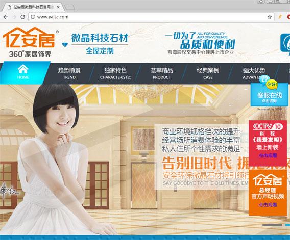 【实例分享】企业站应该如何做好SEO优化 亿安居官网SEO优化答疑